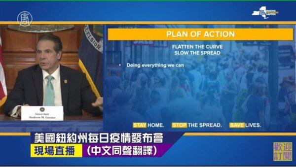 【重播】3.25 纽约州长库默召开新闻发布会