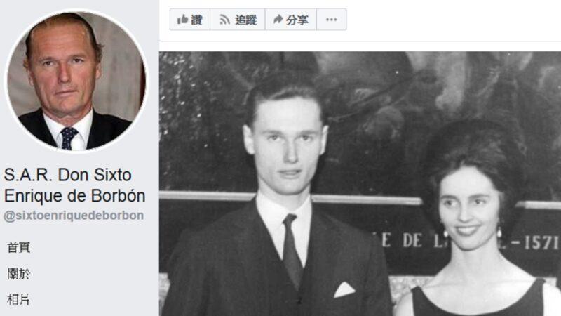 中共肺炎首例喪命王室 西班牙國王表姊病逝巴黎