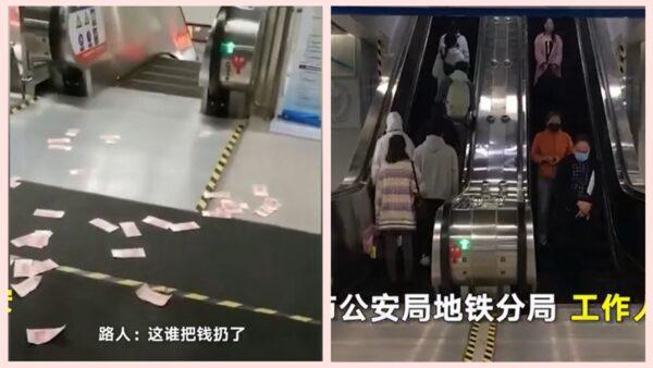 西安地铁站百元大钞散落一地 无人敢捡!(视频)