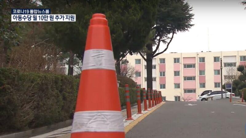 韓首封樓管制 大邱公寓141名住戶46人確診