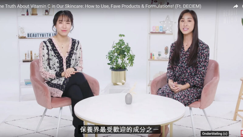 【BeautyWithin】揭開保養品真相!「維他命C」正確使用方式、成分解析&產品推薦!