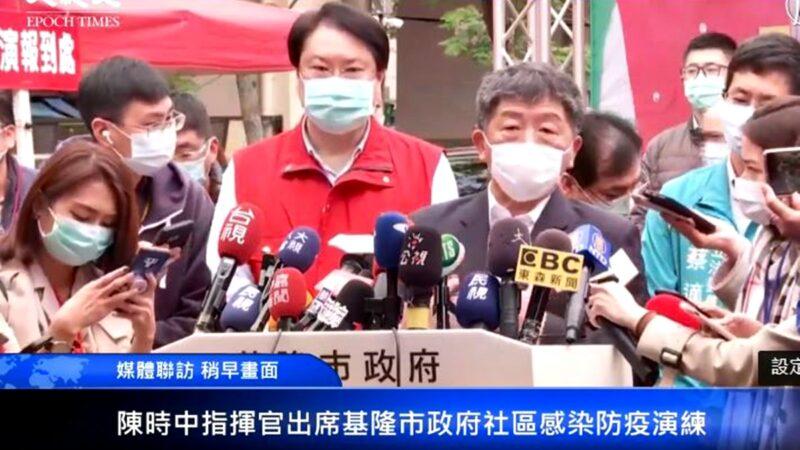 【3/31重播】台湾中央疫情指挥中心召开记者会