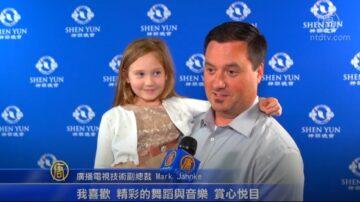 高管讚神韻 望中國走出鎮壓 再展神傳文化