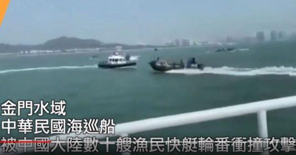 中共民兵船包圍衝撞台灣海巡船 疑製造衝突(視頻)