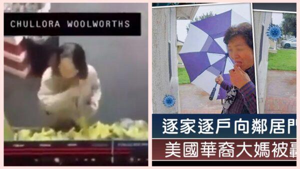 中國大媽在澳洲確診 超市口水「播毒」