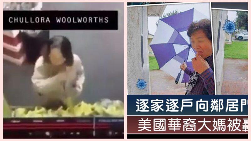 """中国大妈在澳洲确诊 超市口水""""播毒"""""""
