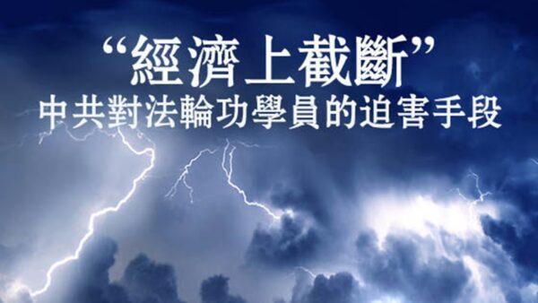 中共觸目驚心的經濟掠奪(1)