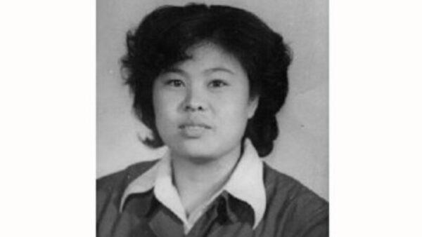 遭冤狱迫害丧失意识 法轮功学员林桂芝离世