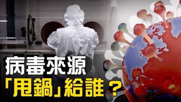 """港作家十问中共甩锅病毒 """"外交部不能无耻至此地步"""""""