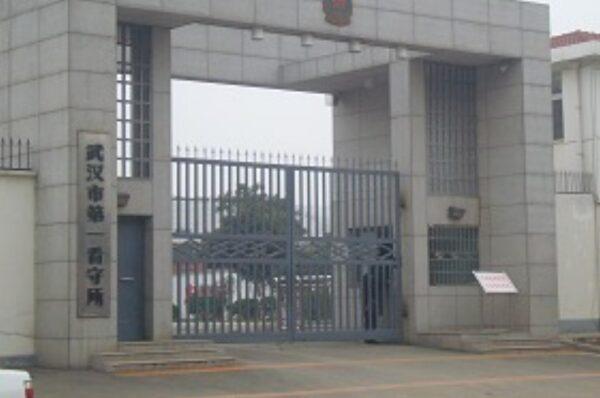 殘酷迫害法輪功學員的武漢第一看守所