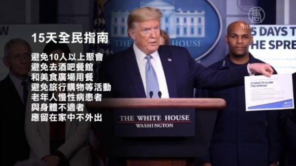 【天亮時分】川普發放現金 海外華人搶票回國 川普父子怒懟中共