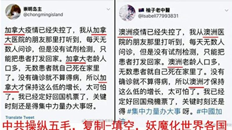 中共另類瘟疫:特務五毛發難 潛入各國禍亂