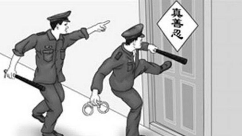 【大紀元獨家】中共借政治考核迫害法輪功