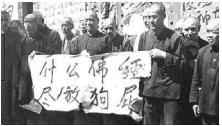中共50年代如何消滅三教?(圖)