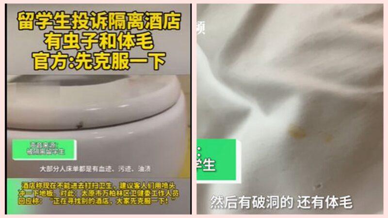 歸國留學生投訴隔離酒店太髒 官員:克服一下(視頻)