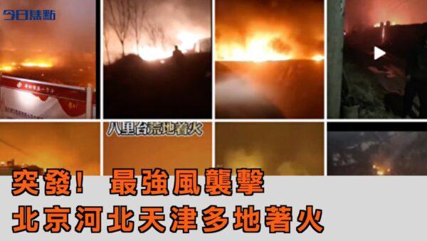 突發:今年最強風襲擊 北京等多地著火【今日焦點】