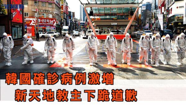 韩国确诊病例激增 新天地教主下跪道歉【今日焦点】