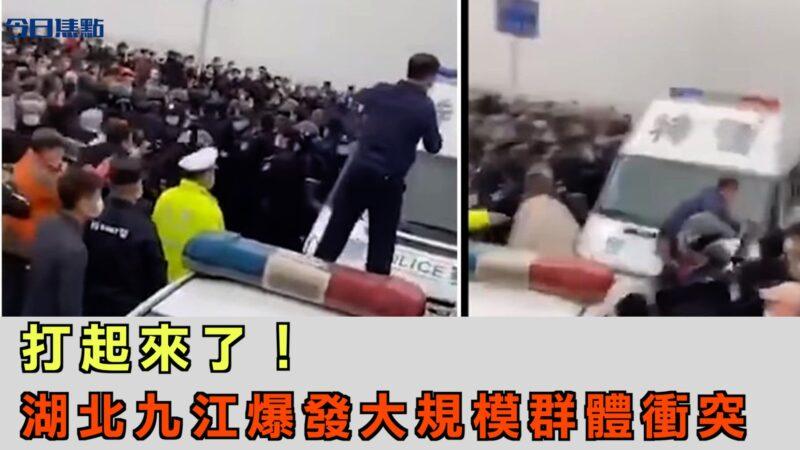 打起来了 湖北九江爆发大规模群体冲突【今日焦点】