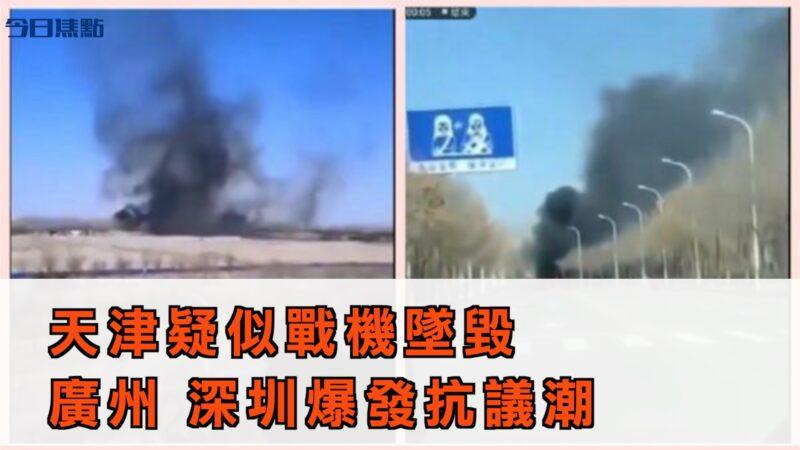 天津疑似軍機墜毀 廣州深圳爆發商戶抗議潮【今日焦點】