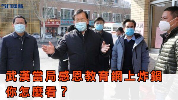 武汉当局感恩教育网上炸锅 你怎么看【今日焦点】