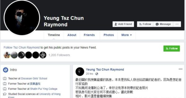 香港6.12集會右眼中彈教師徵集現場影視證據