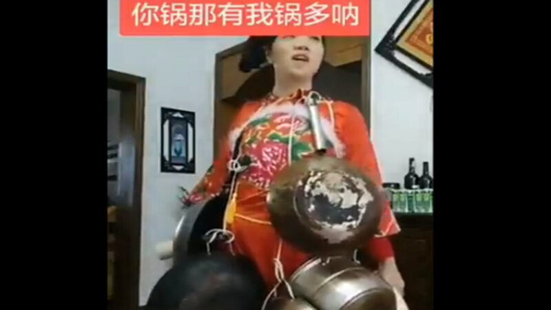 惡搞中南海甩鍋?劉三姐甩鍋視頻爆紅(視頻)