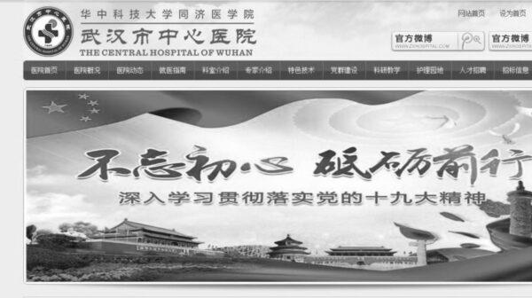 """武汉中心医院数十医护已感染 卫健委仍称""""未发现"""""""