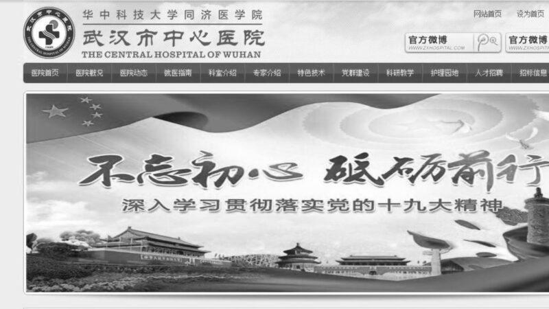 武漢中心醫院數十醫護已感染 衞健委仍稱「未發現」