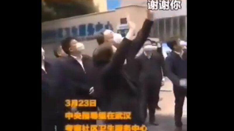 孙春兰学习近平?视察武汉再遇奇特一幕(视频)