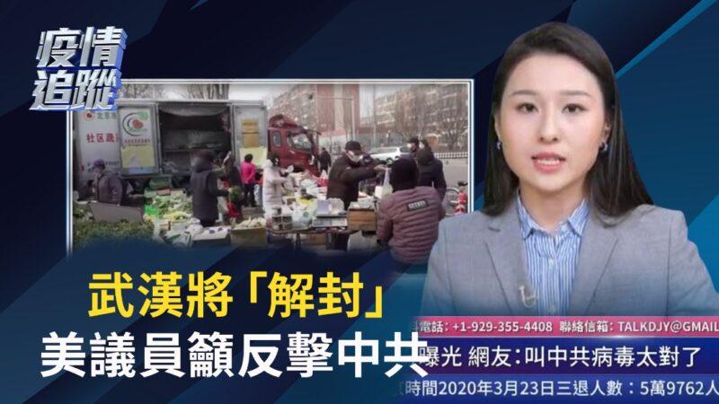 """【重播】3.24疫情追踪:武汉将""""解封""""川普吁保护亚裔"""