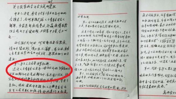 前高官手稿曝光:中共12月28日已在討論兩會延期