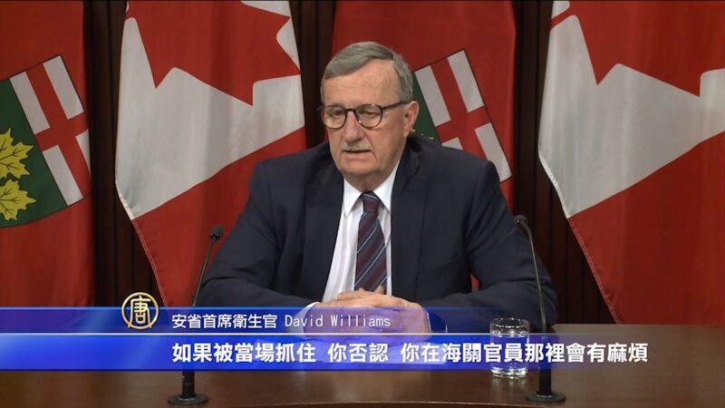 安省首席衛生官:仍處於強有力控制疫情狀態