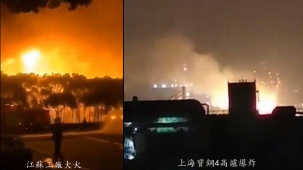 灾难连连:上海宝钢4高炉爆炸 江苏大火(多视频)