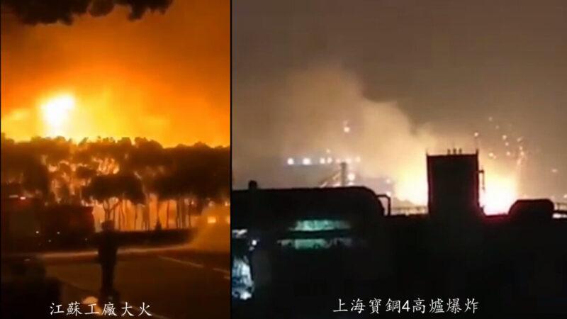 災難連連:上海寳鋼4高爐爆炸 江蘇大火(多視頻)