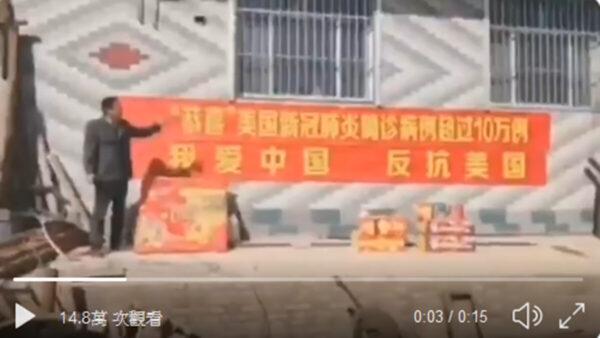 中國村民賀美國確診破10萬 被轟染精神病毒(視頻)