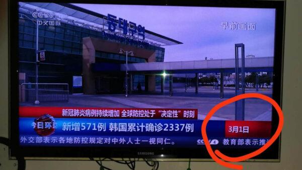 """党媒日期都造假 辽宁卫视惊现""""2月31日"""""""
