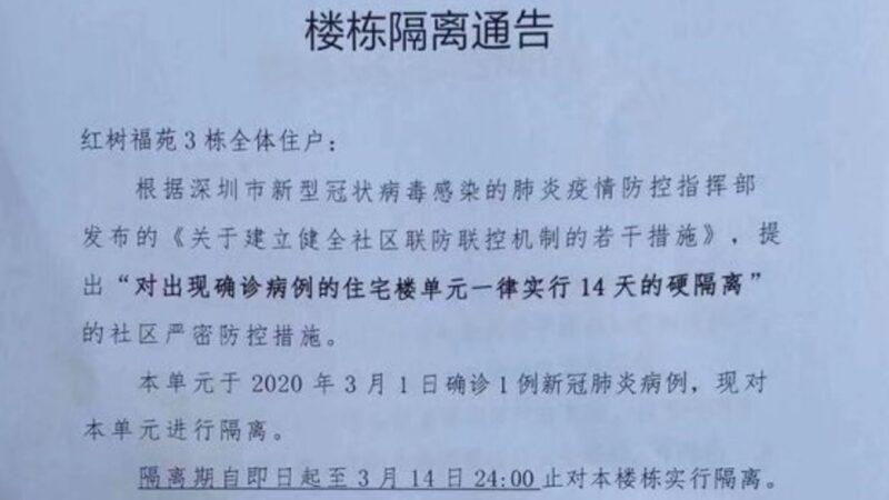 深圳数据造假被抓包 广东疫情实时报告遭质疑