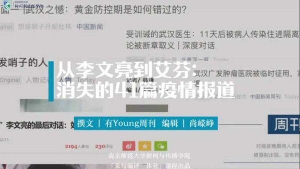 """掩盖疫情证据:陆媒41篇报导被""""抹去"""""""