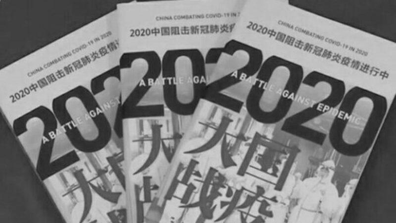 王滬寧粉飾疫情惹眾怒 遭中國公民實名舉報