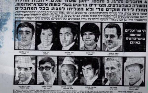 奧運會遭遇恐怖襲擊 11人死亡的慕尼黑慘案——體壇難忘瞬間(十八)