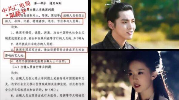 「限籍令」封殺「非中國籍」藝人 劉亦菲吳亦凡被點名