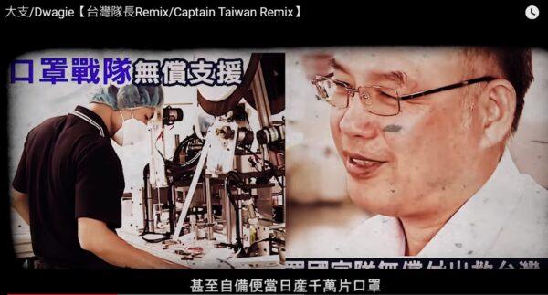 《台湾队长Remix》大支新歌致敬防疫英雄(视频)