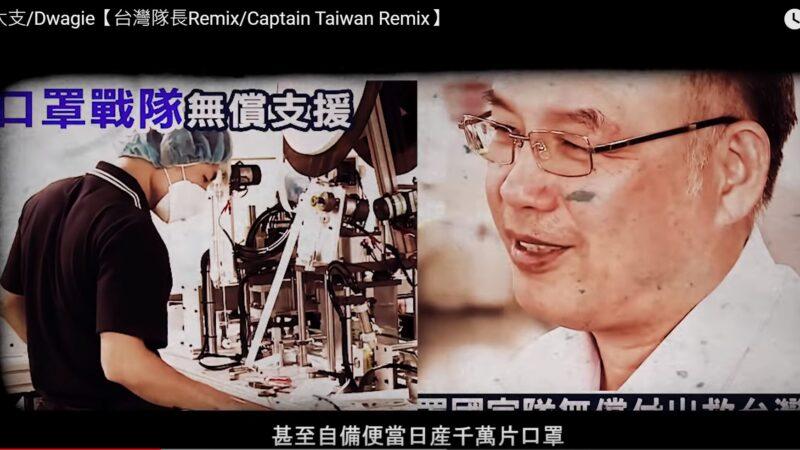 《台灣隊長Remix》大支新歌致敬防疫英雄(視頻)