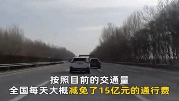 中共宣傳疫情下免收通行費 意外曝光中國公路驚人暴利