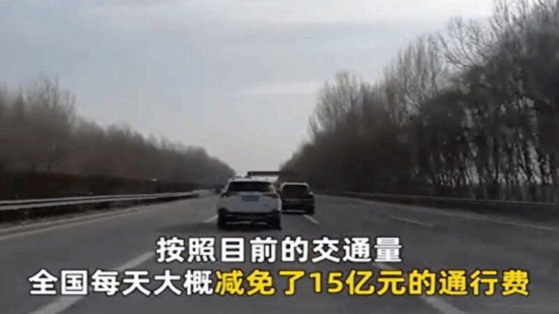 中共宣传疫情下免收通行费 意外曝光中国公路惊人暴利