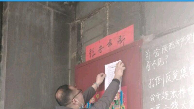 投書:舉報陝西安西咸新區渭城街道辦造假