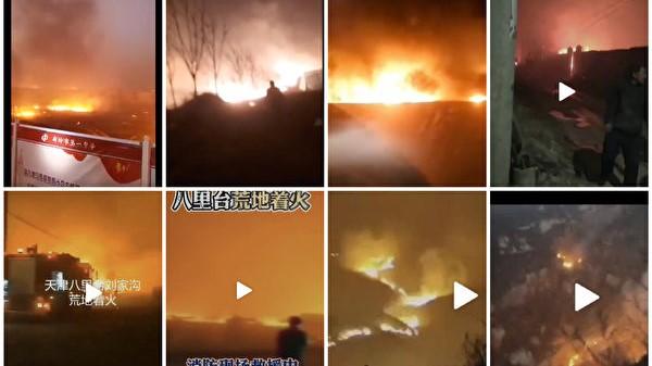 金言:京津冀火燒連營 上天再次示警