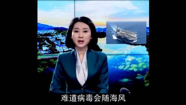 中共造謠病毒來自美國航母 被揭漏洞百出(視頻)