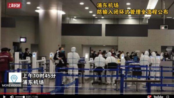 回中国躲疫面临自费医疗 多人被关挨饿网上求救
