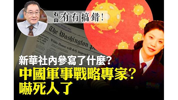 【有冇搞错】中国军事战略专家?吓死人了